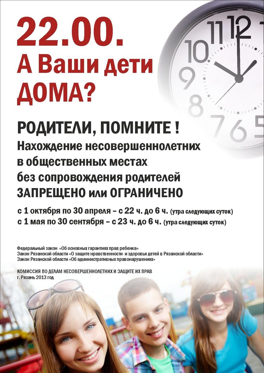 О защите детей 84